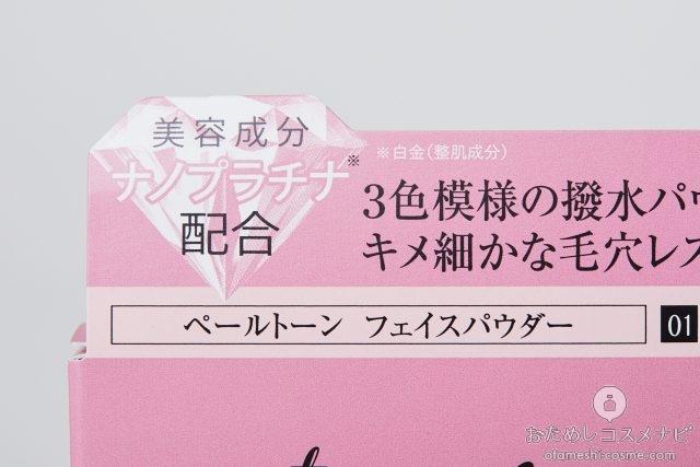 『 オトナクチュール ペールトーン フェイスパウダー 01~03 』の商品パッケージのアップ