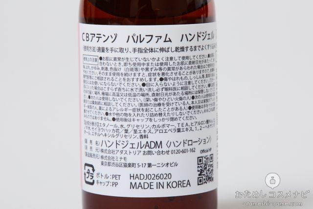 『アテンゾパルファム ハンドジェル』「ミュゲの香り」のボトル裏面