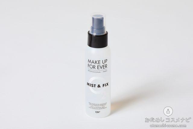 メイクアップフォーエバーの『ミスト&フィックス』のボトル容器