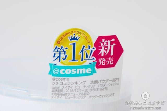 「@cosme口コミランキング第1位」と書かれた商品パッケージ