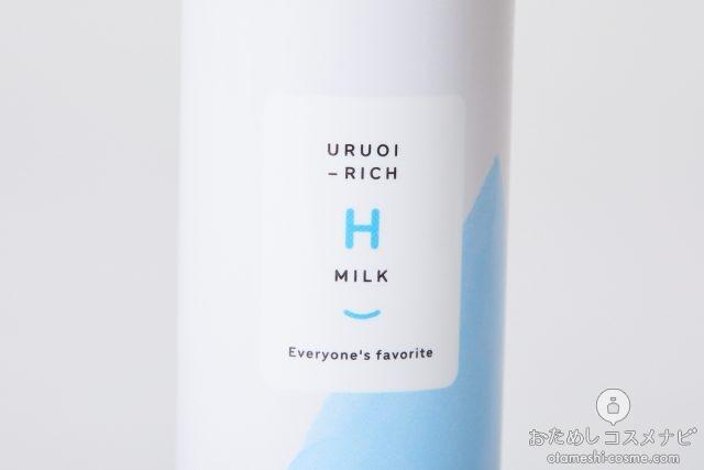 『うるおいリッチHミルク』のボトルのアップ