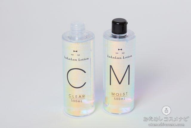 『ルルルンローション クリア』 と『ルルルンローション モイスト』の透明なボトル