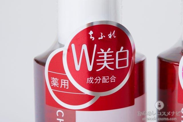 『ちふれ 美白化粧水 W』のキャップ部分