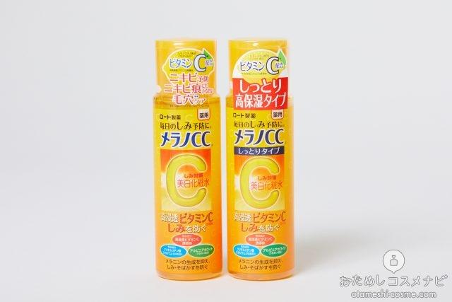 『メラノCC 薬用しみ対策 美白化粧水』の普通タイプとしっとりタイプ