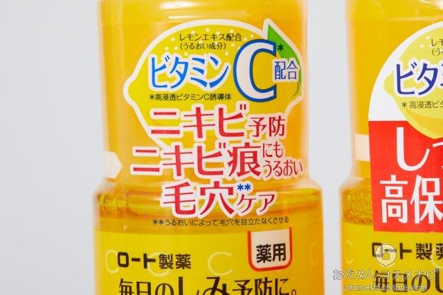 『メラノCC 薬用しみ対策 美白化粧水』の普通タイプのキャップ部分