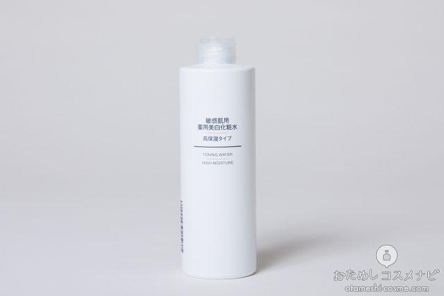 『敏感肌薬用美白化粧水 高保湿タイプ』のボトル
