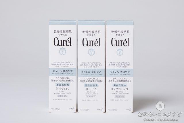 箱に入った3種類の『キュレル 美白ケア 化粧水』