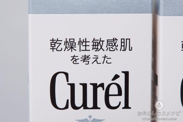『キュレル 美白ケア 化粧水』の箱のアップ