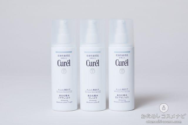 『キュレル 美白ケア 化粧水』のボトル
