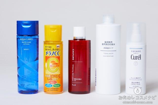 横一列に並べられたプチプラ美白化粧水