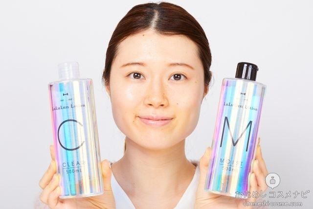 顔の横に『ルルルンローション クリア』と『ルルルンローション モイスト』のボトルを持つ女性