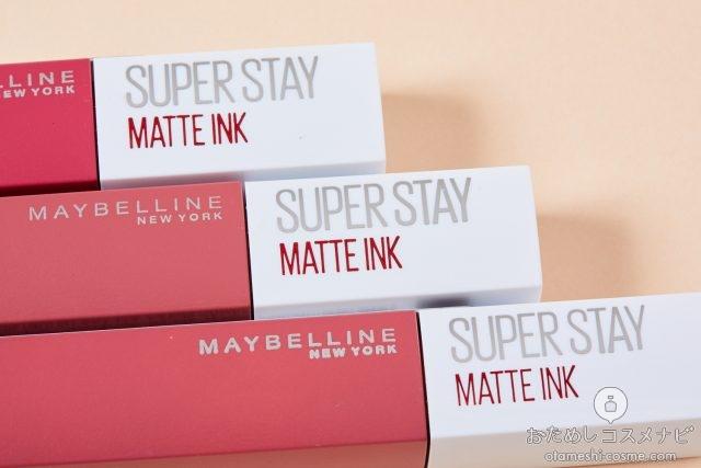 『メイベリン SPステイ マットインク』新色3色のアップ