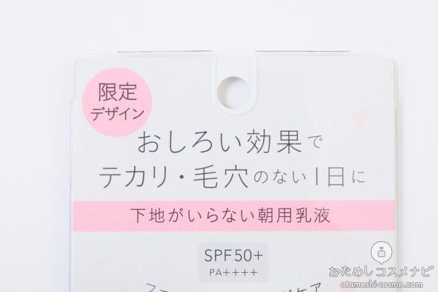 「限定デザイン」と書かれた化粧下地のパッケージ
