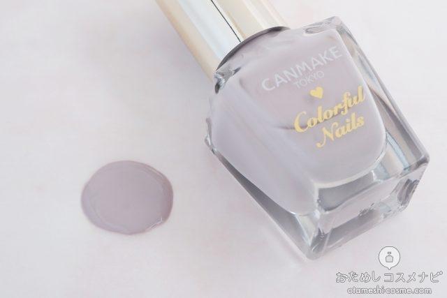 カラフルネイルズ No.46 クラウディスカイの色味アップ